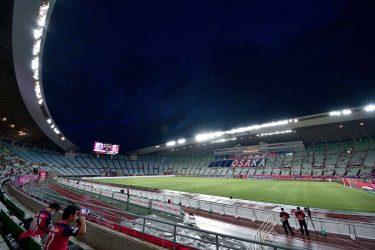 今日のスタジアム(2020年9月5日)~盤石のセレッソ~