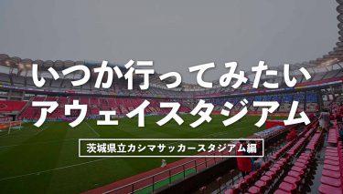 いつか行ってみたいアウェイスタジアム~茨城県立カシマサッカースタジアム編~